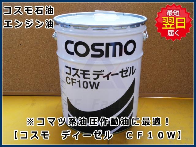 作動油 CF10W