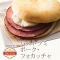 【単品】パストラミポーク・フォカッチャ2個入