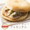 【単品】バジルチキン・フォカッチャ2個入