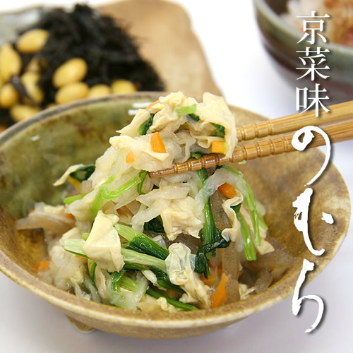 【京ブランド食品認定】京菜味のむら「京のおばんざい」詰合せ