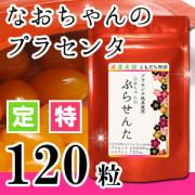 なおちゃんのぷらせんた120粒入り【特典+定期+3回目プレゼント付】