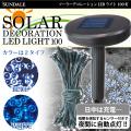 ソーラーデコレーションライト LED100灯 ブルー/ホワイト