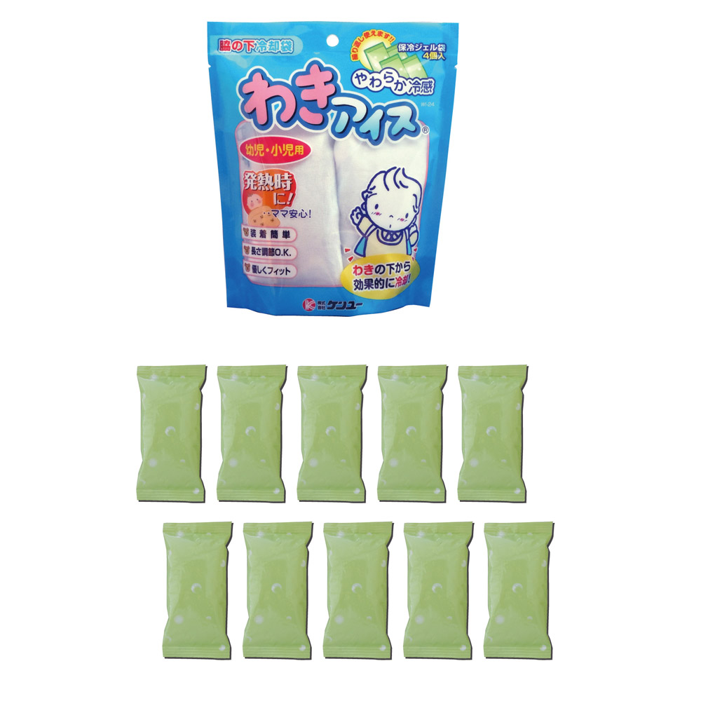 わきアイス 幼児小児用 予備ジェル袋10個プラス品、ネット限定!送料無料!