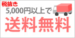 souryoumuryou5400.jpg