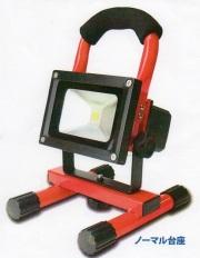 ポータブルLED投光器(充電、AC、DC対応) MCL-10W