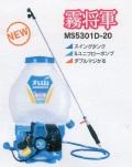 丸山製作所 背負動力噴霧機 MS5301D-20