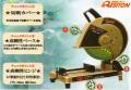 レヂトン ハイブリッドRHB高速切断機 RHB-355(通常別売ハイブリッド355砥石10枚付)