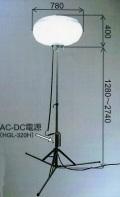 サンピース AC100Vバルーン投光器 SBL-300A(エアーダンパー式三脚セット)