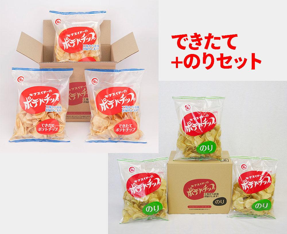 【5月29日〜発送商品】『できたてポテトチップ』『ポテトチップのり』セット