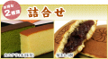【御歳暮】 詰合せ(抹茶カステラ1本/菊まん5個)