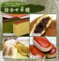 【送料無料】 詰合せ(卵カステラ/菊まん/菊之寿/栗饅頭)