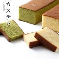 【お歳暮】詰合せ(カステラ1本/抹茶カステラ1本)