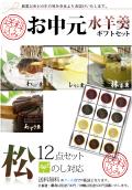 和菓子 わらび羹3個入/水羊羹9(小豆3個/抹茶3個/レモン3個)