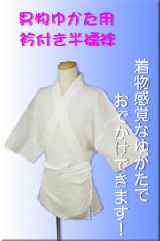 えり太郎 ゆかたや普段着に!男物衿付半袖 夏半襦袢