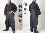 新野袴☆3点Set☆作務衣よりも格好良い!当店だけのオリジナル品!