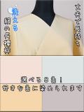 京都浅見謹製 正絹長襦袢 オーダーお仕立付き 叢雲 広幅 絹100% 背の高い方にオススメ ◆男女兼用◆