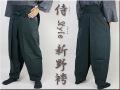 新野袴☆単品☆三河木綿 選べる5種類 当店オリジナルでオーダー仕立て付き ◆男女兼用◆