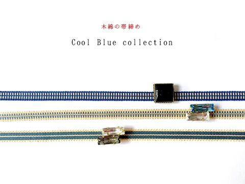 【新作】浴衣・普段着キモノ用平織りー木綿の帯締め-Cool Blue collection(2色・送料80円)