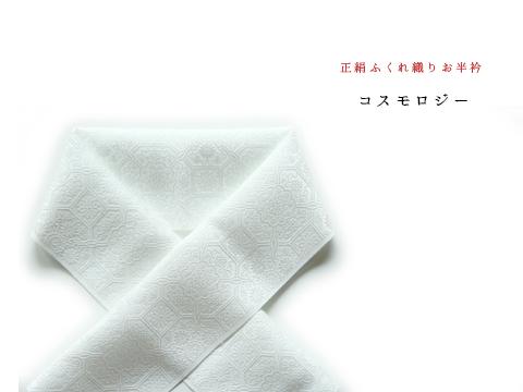 【正絹ふくれ織りお半衿】コスモロジー(送料80円)
