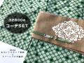 【32800円コーデSET】GREEN -水玉レトロポップ着物xリバーシブル半幅帯(フリーサイズ・送料1000円)