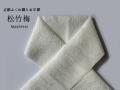 【お祝いごとに最適!】正絹ふくれ織りお半襟-松竹梅(送料80円)