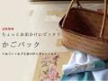 【送料無料】ちょっとお出かけにピッタリ-かごバック(てぬぐい+あずま袋の作り方レシピ付き)