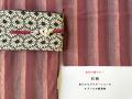 【遠州木綿キモノ】紅縞-柔らかなグラデーションのモダンな木綿着物(水通し加工済/送料無料)