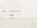 【大人気!】正絹ふくれ織りお半襟-孔雀-peacock(送料80円)