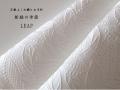 【ご予約割4/30まで】正絹ふくれ織りお半襟-新緑の季節-LEAF(正絹100%・送料80円)