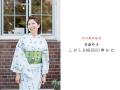 【2014新作浴衣】花島ゆき-こけしKOKESHIゆかた(送料無料 /お届け6月下旬)