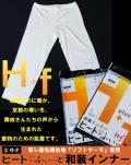 ヒート+ふぃっと 七分丈インナーパンツ(M/L)