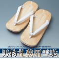 【新品】(国産)男物高級礼装用雪駄 白鼻緒 (LLサイズ)