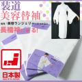 【新品】装道 美容替袖(日本製)マジックテープ付き