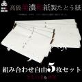 【最高級】美濃和紙製たとう紙