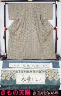 新品仕立上り品 「衣華絞り(貝絞り)」紬