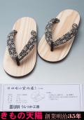 【入荷しました!】新品 日田杉の室内履き 国産うらつか工房 L(26cm) 黒地麻の葉鼻緒 男女兼用