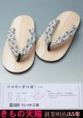 【入荷しました!】新品 日田杉の室内履き 国産うらつか工房 L(26cm) 白地麻の葉鼻緒 男女兼用
