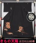 黒留袖 刺繍「誰が袖」模様 丸木瓜紋
