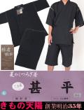 新品 甚平 綿麻 楊柳 日本製 ブラック