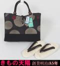 新品 「牛首紬」夏用 お洒落 草履&バッグセット (2)★