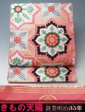 【西陣 川島織物】 袋帯 宝飾華文模様 全通