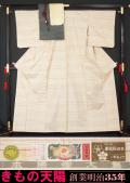 【都喜エ門 本場大島紬】 着物セット 未使用品大島紬と新品博多織八寸