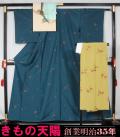 着物セット 未使用品 染め大島紬と名古屋帯、長襦袢、帯揚げ、帯〆の5点セット
