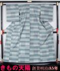単衣 着物 紬 未使用品 横縞模様 細身サイズ