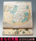 西陣 川島織物 袋帯 霞に花籠模様 正絹 特選
