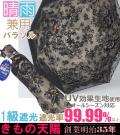 【新品】晴雨兼用折りたたみ傘 (ブラック)1級遮光 遮光率99.99% UVカット加工