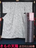 着物セット 未使用品 山岡古都 墨染小紋と新品西陣洒落袋帯と帯揚げ・帯〆の4点セット