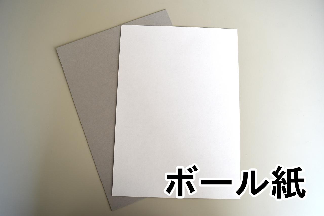 ボール紙 A3 35k(400g/m2) 200枚入 【送料無料】