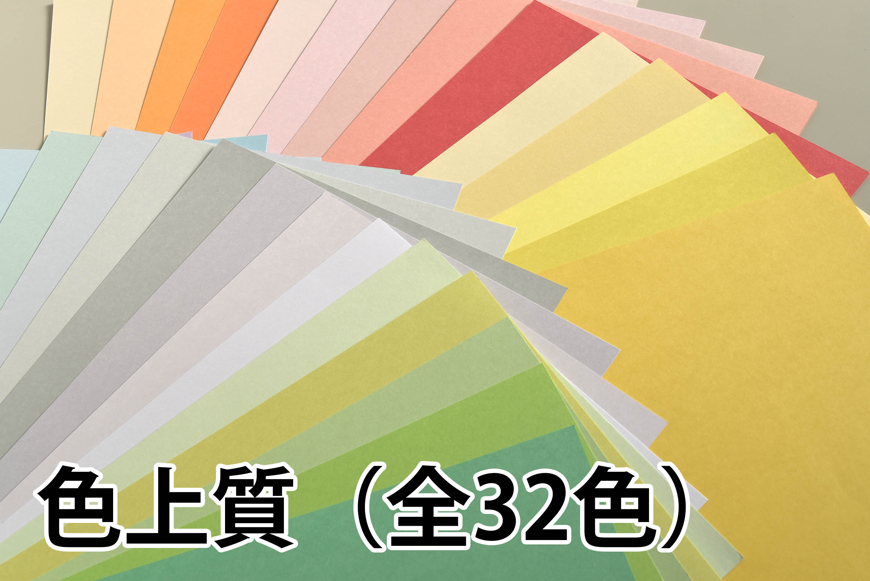色上商品画像