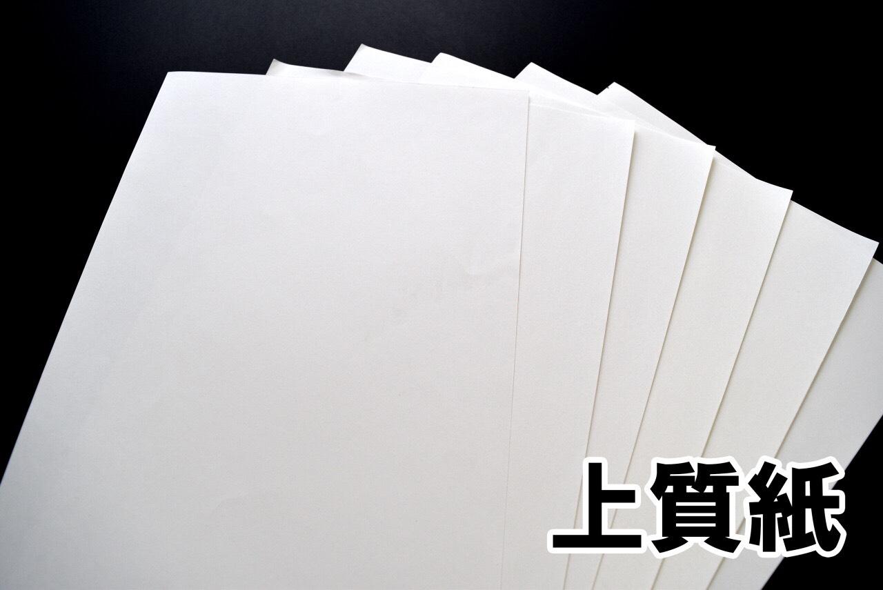 上質紙 1000枚 【送料無料】